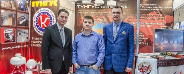 «Безопасность 2016» Челябинск