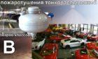 МУПТВ «Тунгус» — для класса «В»