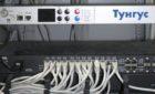 Интегрированная система безопасности Тунгус