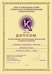 Диплом ПРЕМИЯ Правительства 2015