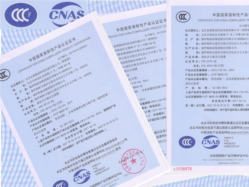 Сертификаты Китай