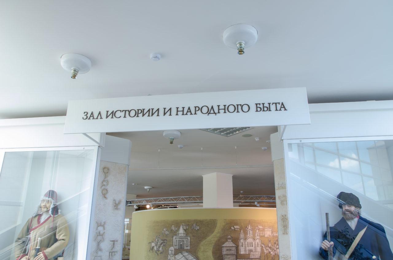 Челябинский музей
