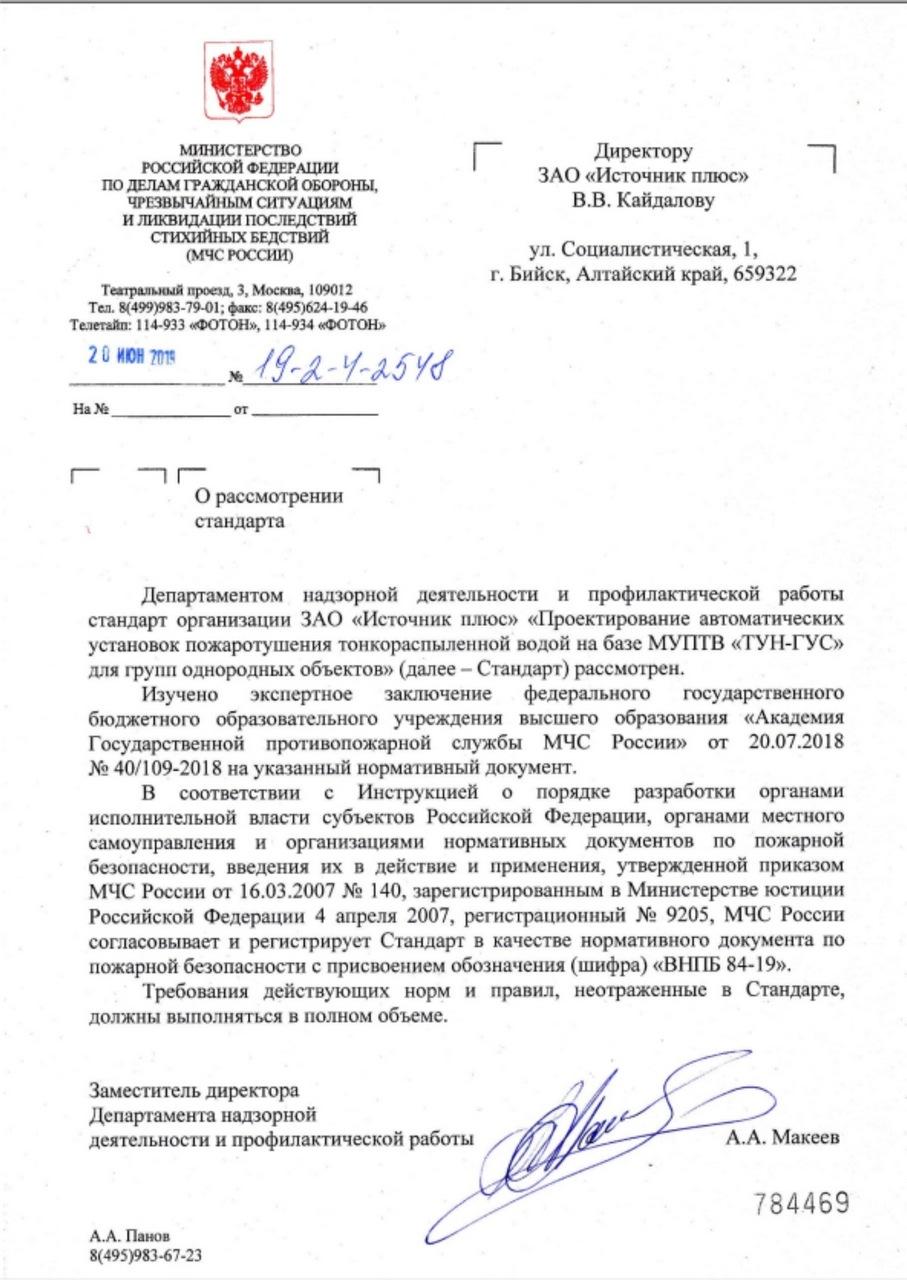 Согласующее письмо департамента