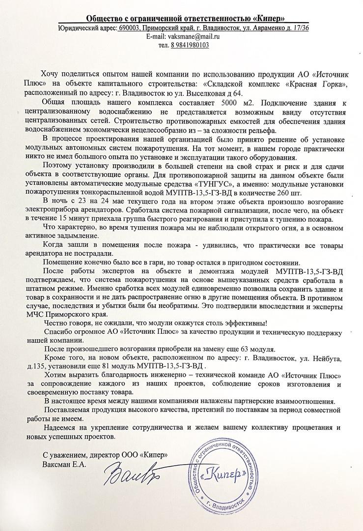 ООО Кипер Владивосток_Тушение с МУПТВ_2020